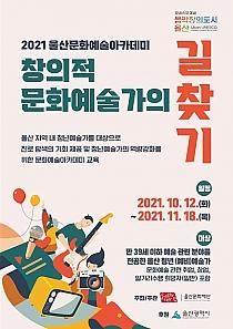2021 울산문화예술아카데미 참가자 추가모집 공고