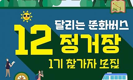 울산 12경 문화기행 1기 참가자 모집.. 내달 9일까지